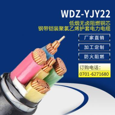 低烟无卤阻燃带铠装护套电力电缆